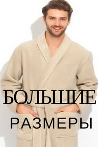Мужские халаты больших размеров