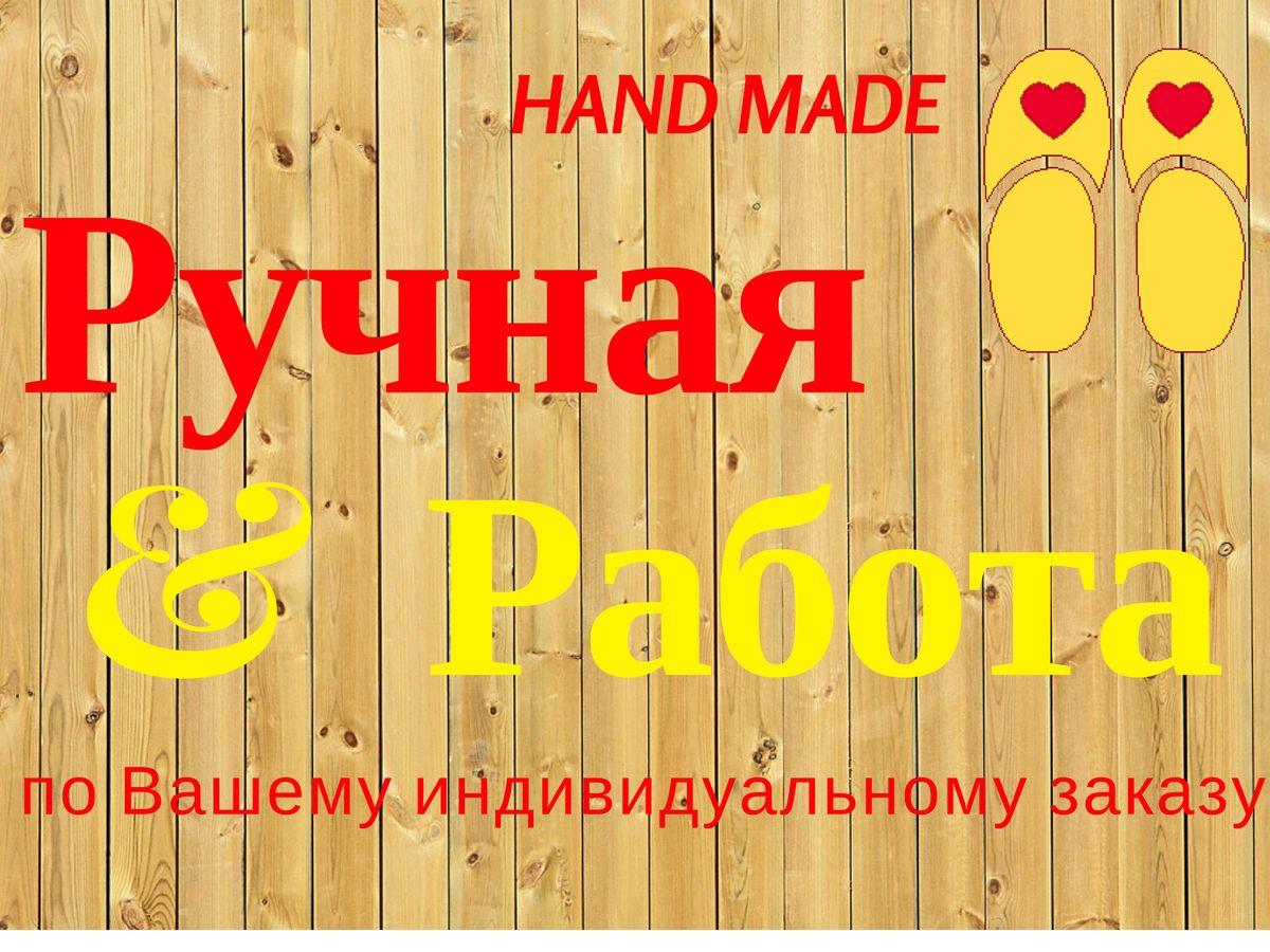 Магазинчик Hand made