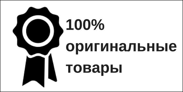 100% оригинальные товары