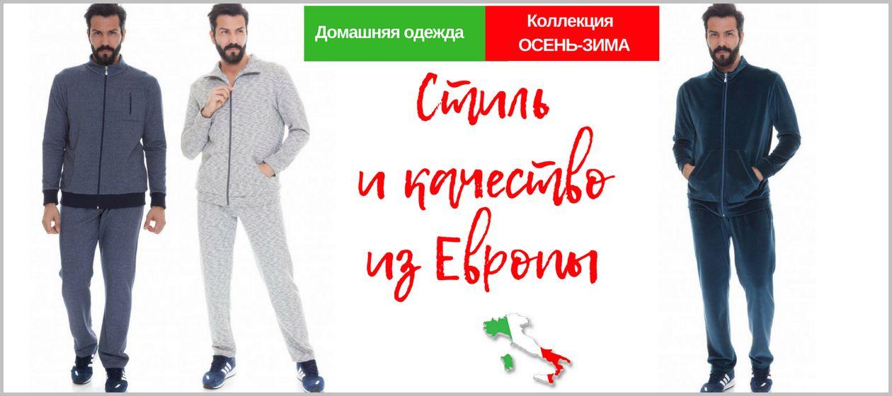 Домашняя одежда из Европы