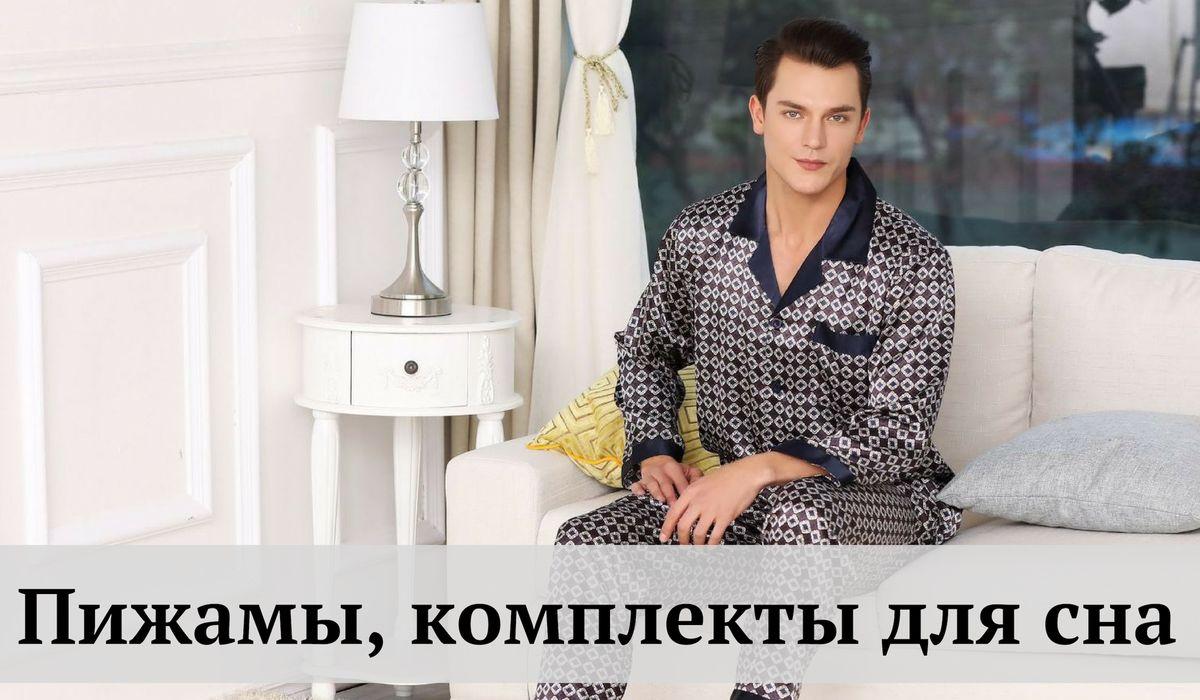 Мужские пижамы, комплекты для сна
