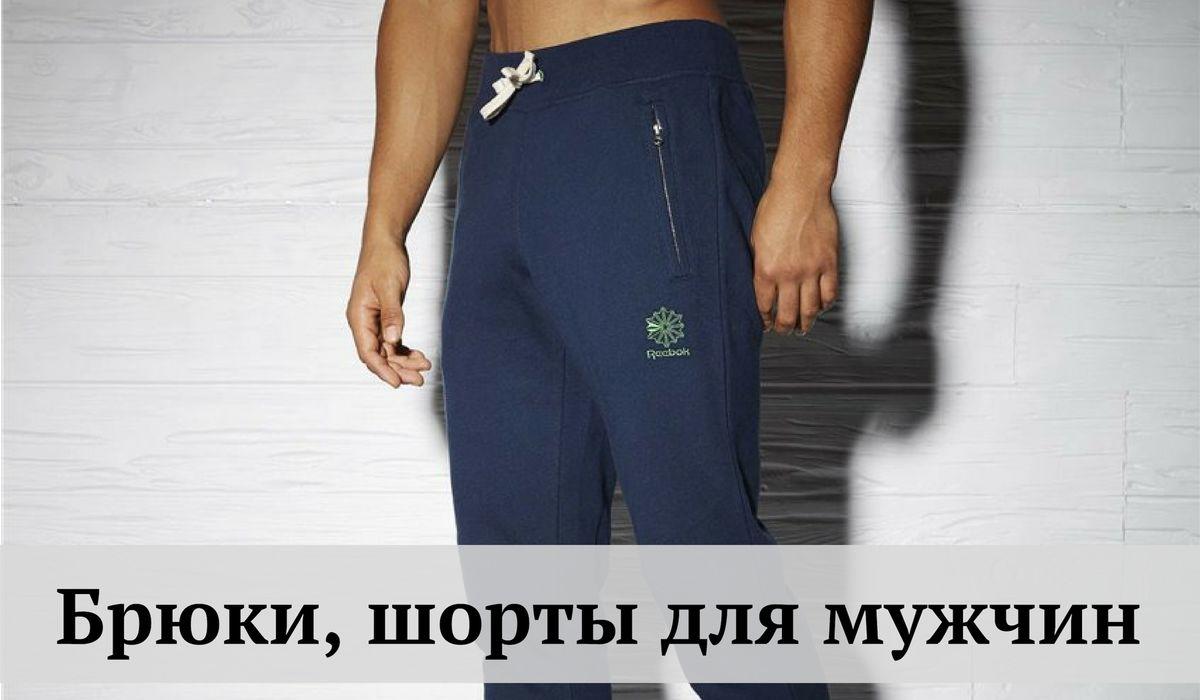 Брюки, шорты для мужчин