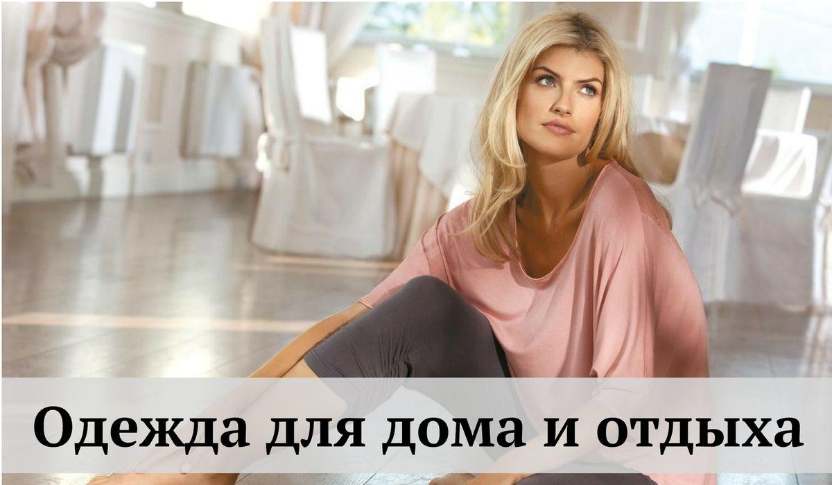 Женская одежда для дома и отдыха