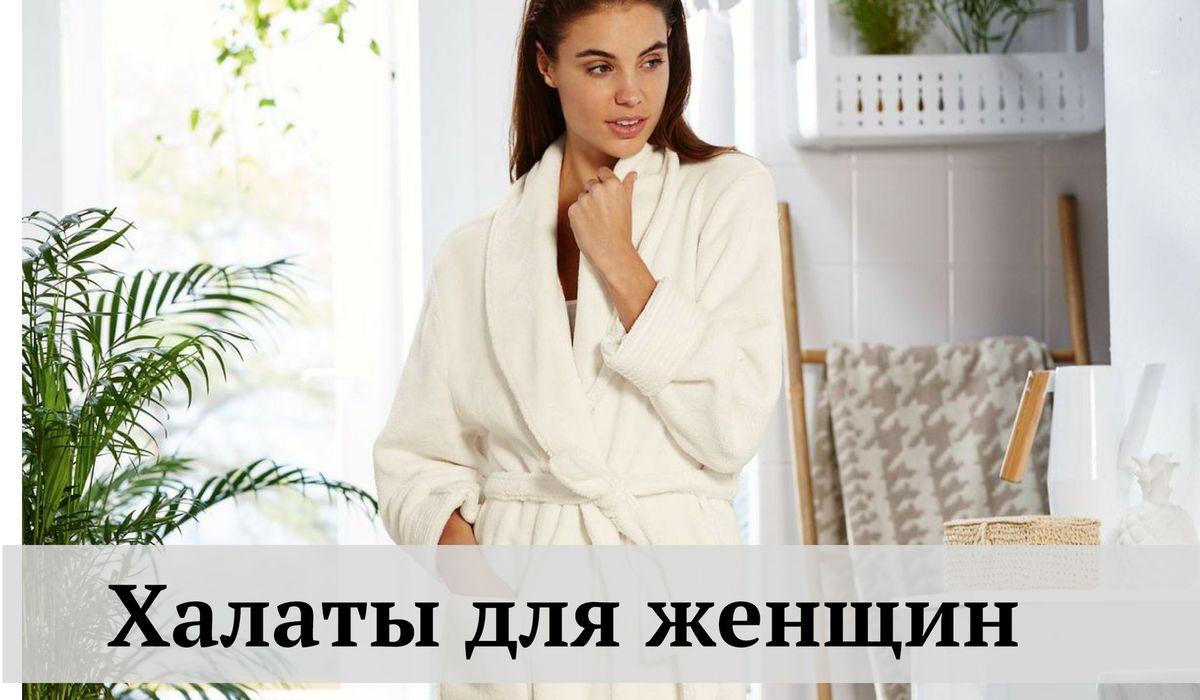 Халаты для женщин