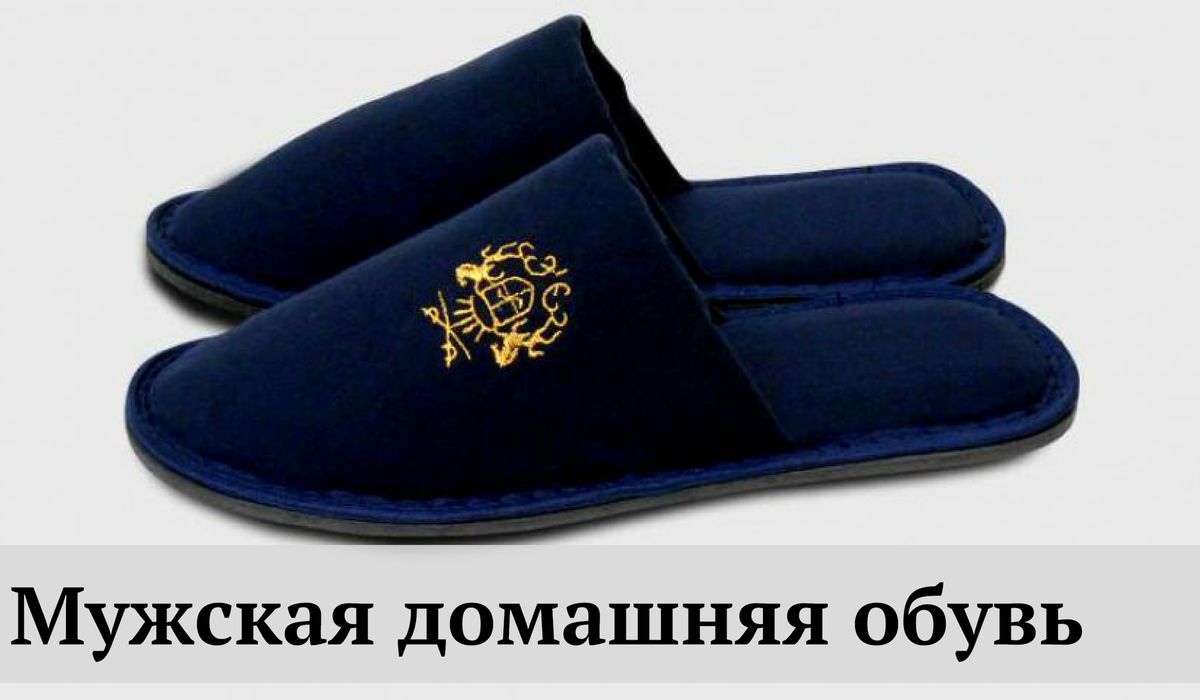 Мужская домашняя обувь