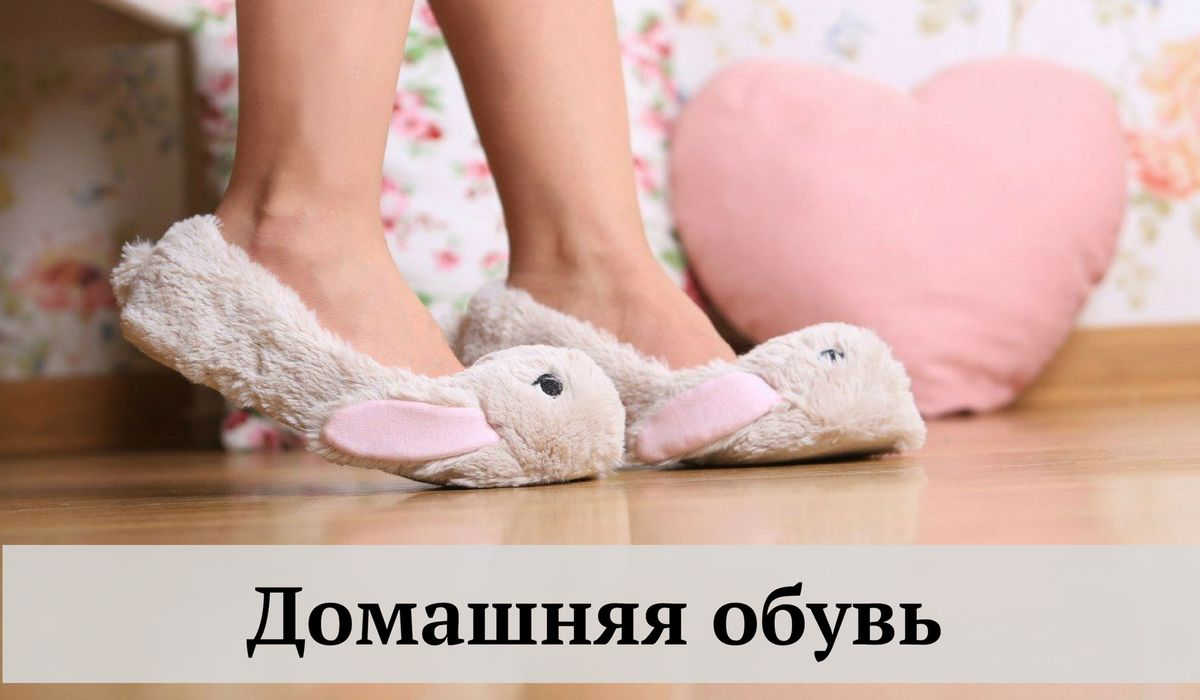 Домашняя обувь для женщин