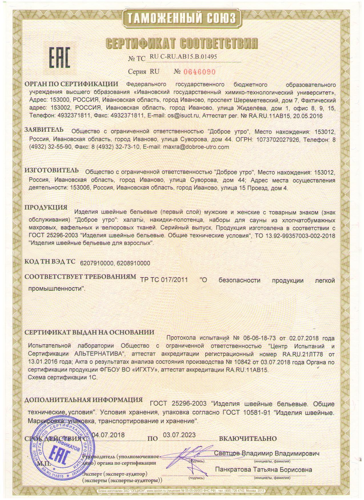 Сертификат Доброе утро халаты