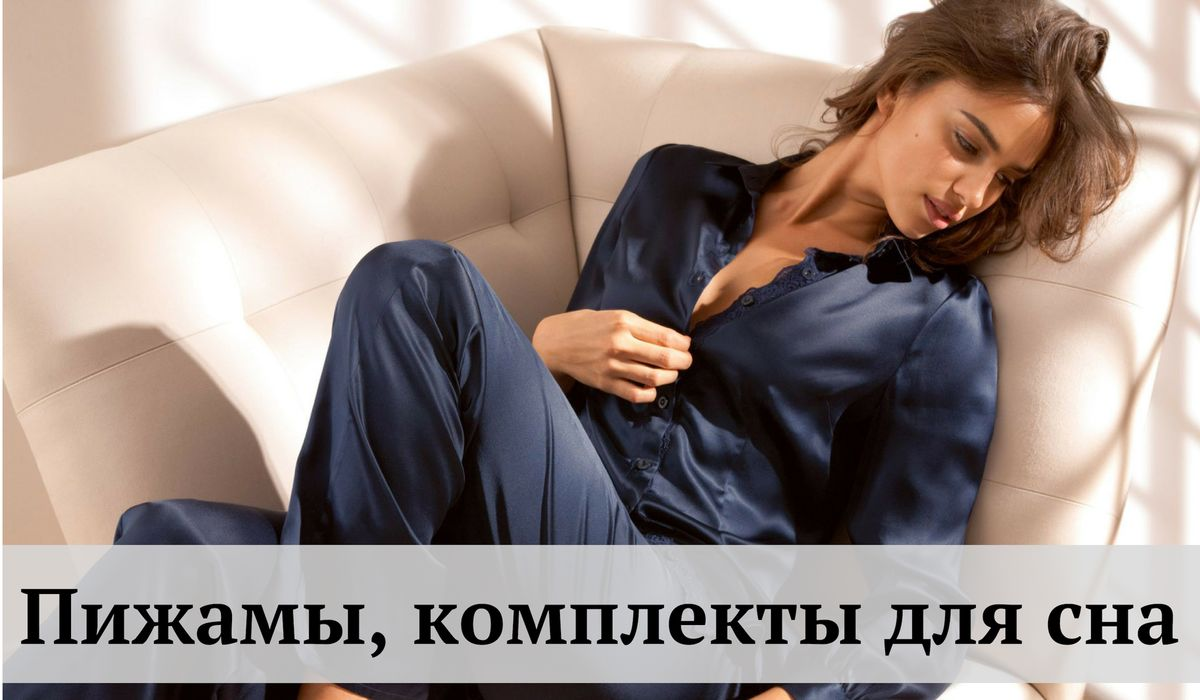 Женские пижамы, комплекты