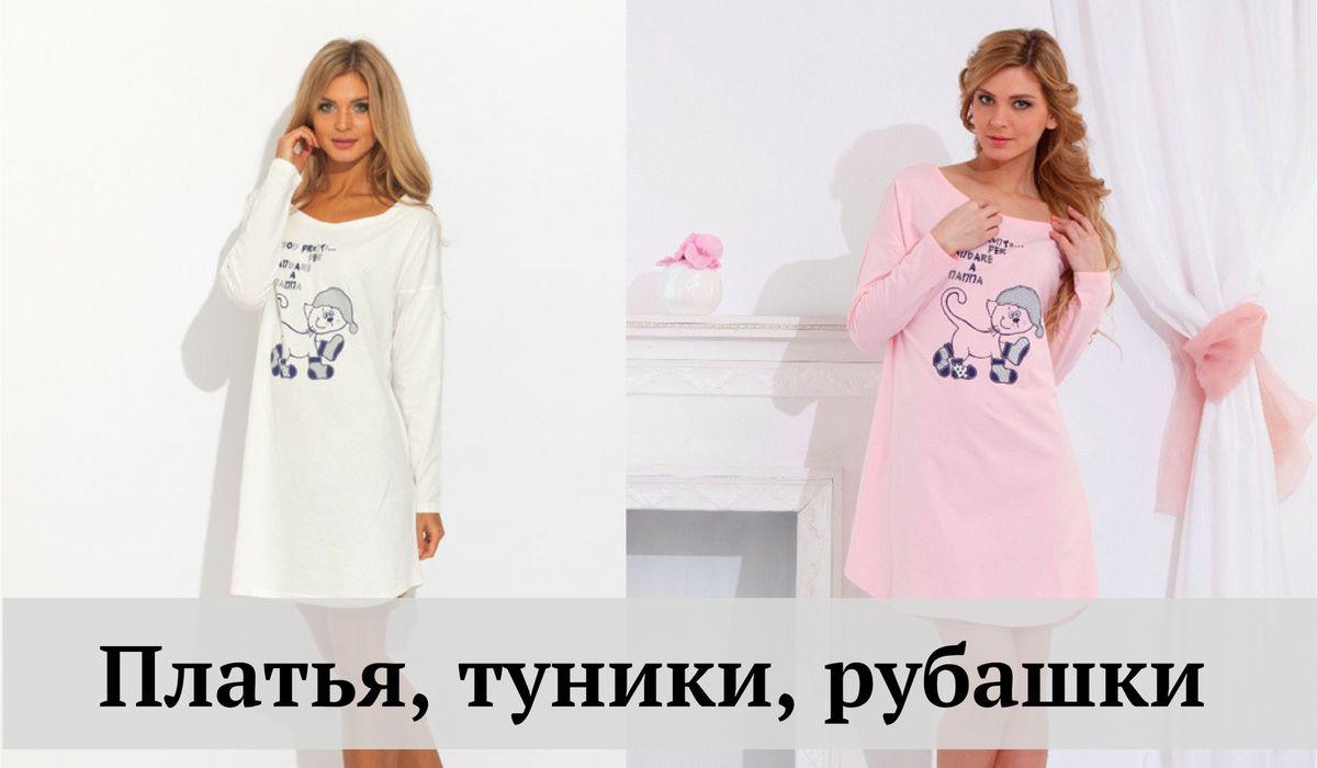 Платья, туники, рубашки