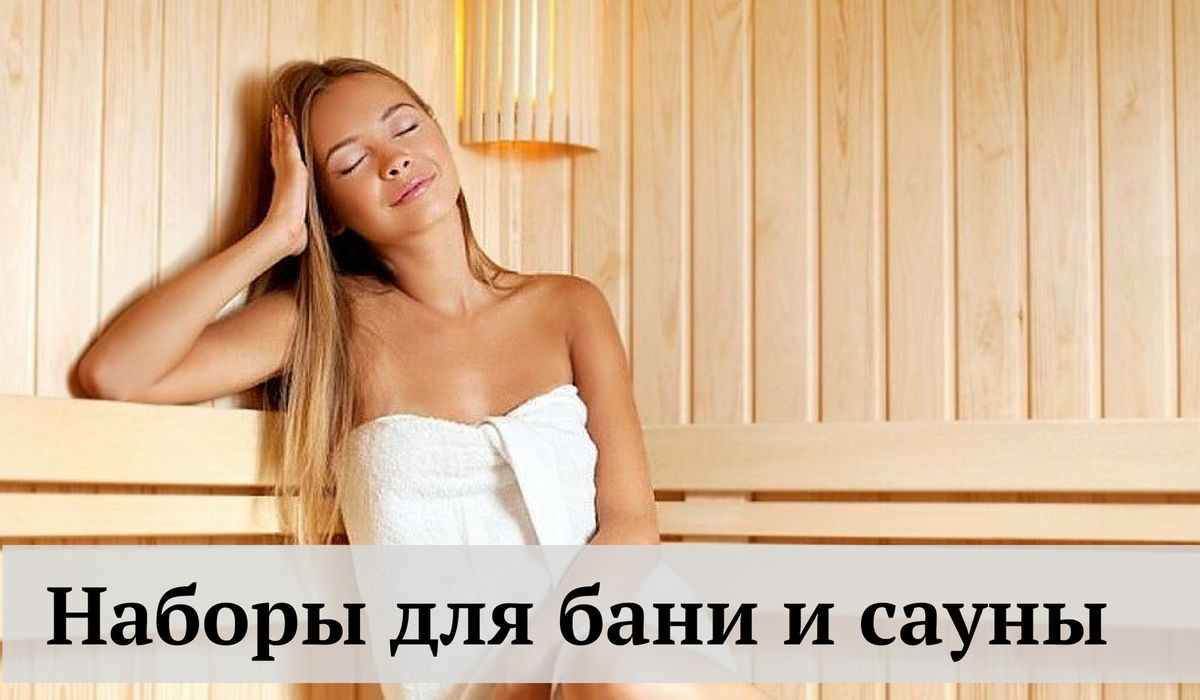 Наборы для бани и сауны женские