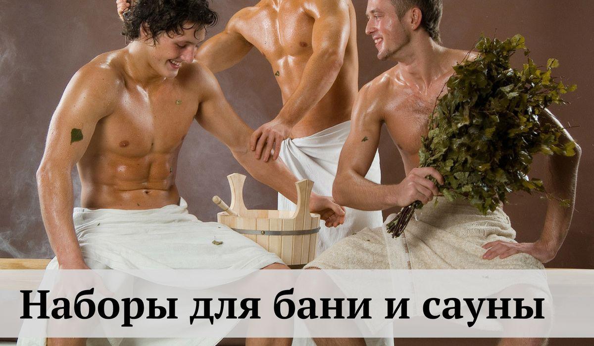 Мужские наборы для бани и сауны мужские
