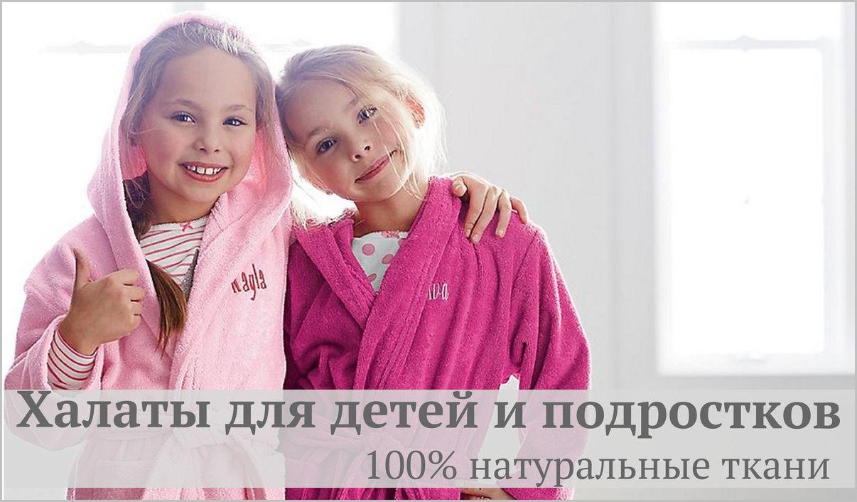 Халаты для детей и подростков. 100% натуральные ткани