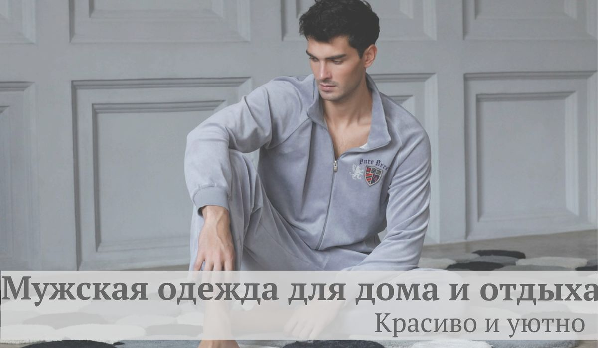 Домашняя одежда для мужчин. Красиво и уютно!