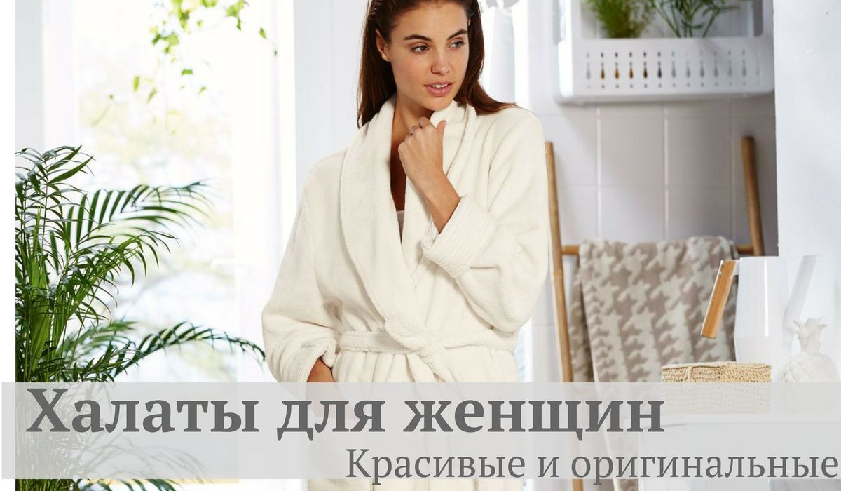 Халаты для женщин красивые и оригинальные