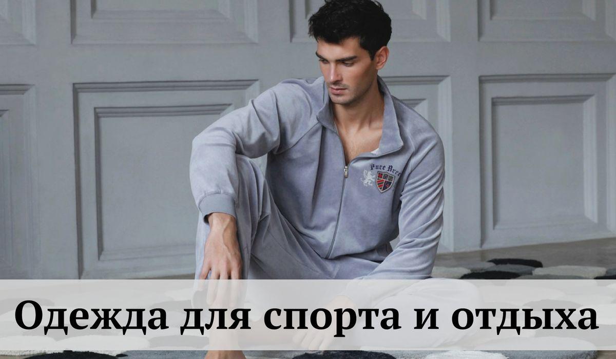 Мужская одежда для спорта и отдыха