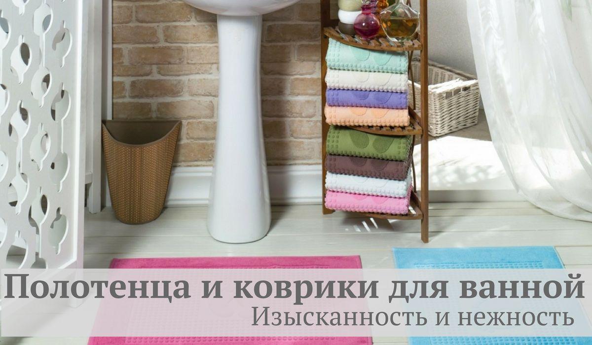 Полотенца и коврики для ванной. Изысканность и нежность!