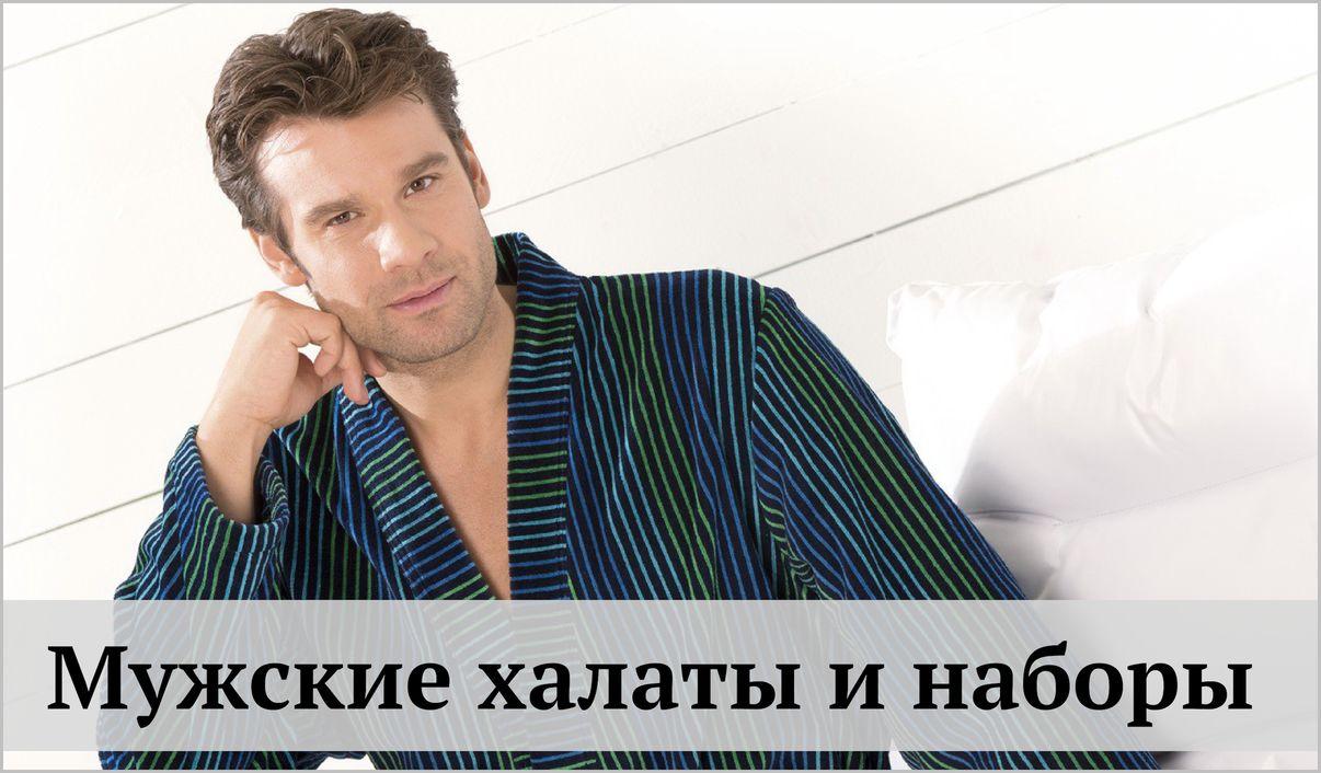 Мужские халаты и наборы