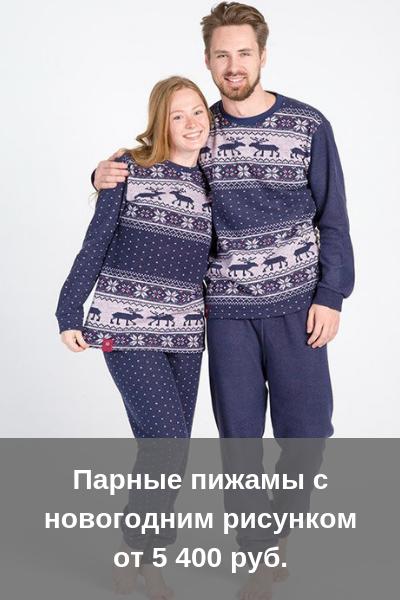 Парная одежда