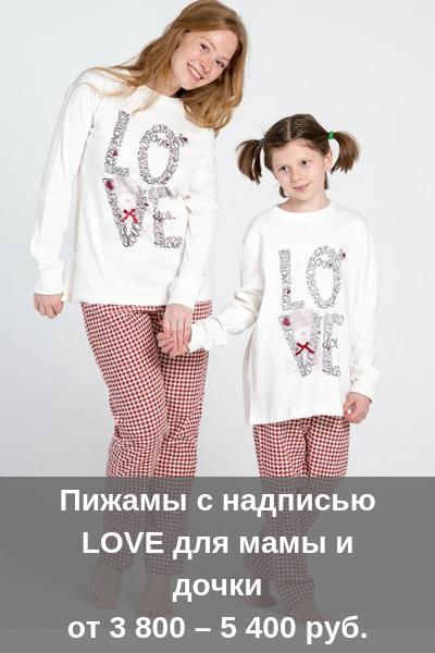 Парная домашняя одежда
