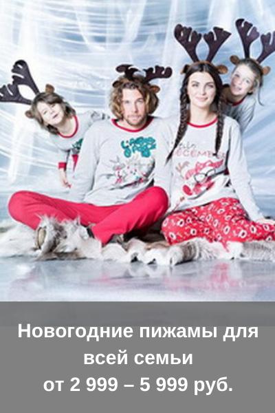 Новогодние пижамы для всей семьи от 2 999 – 5 999 руб.