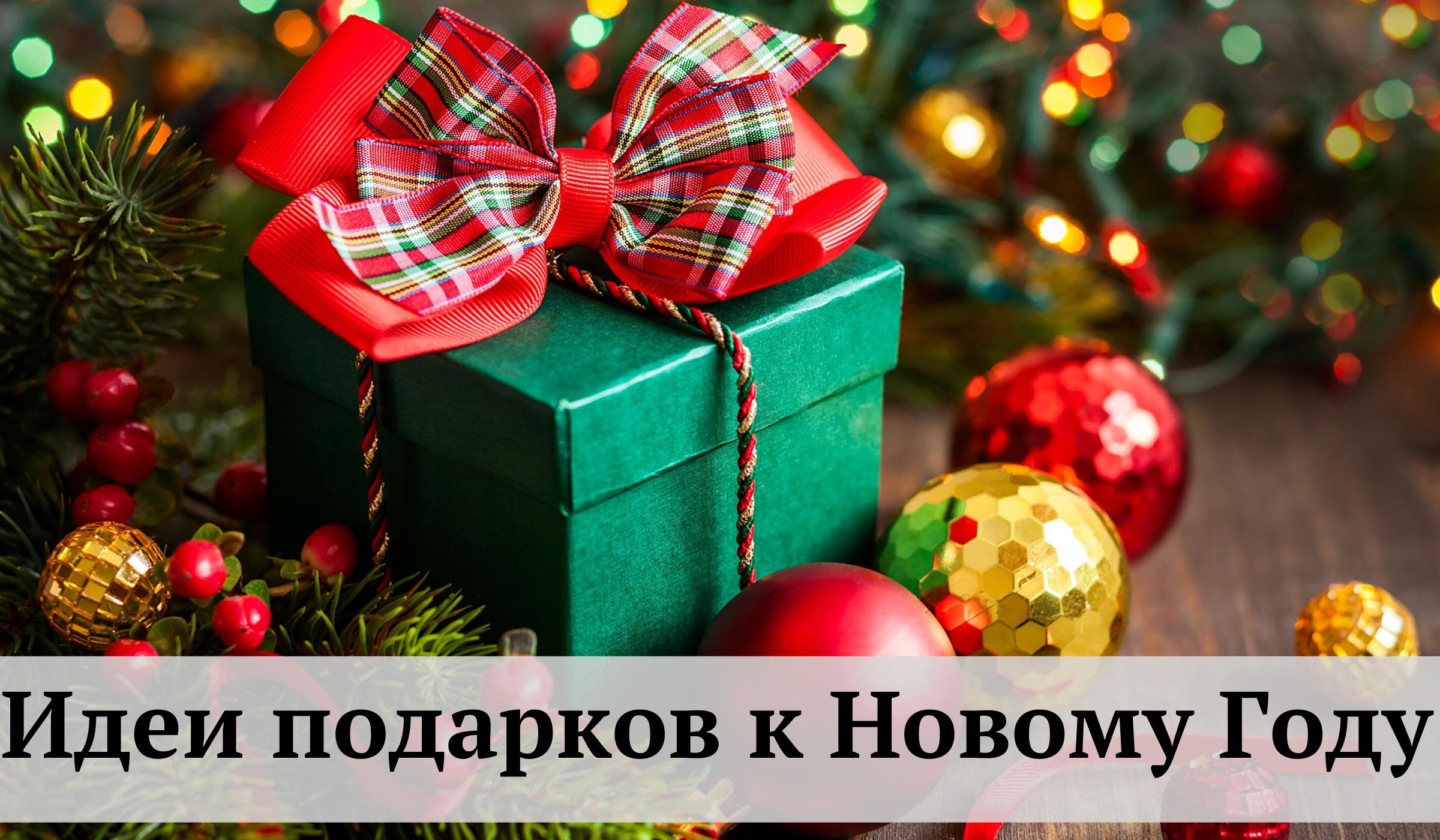 Идеи подарков к Новому Году